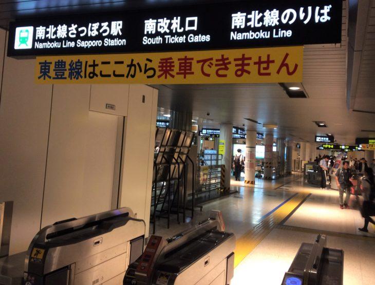 札幌市営地下鉄の乗り継ぎ方が?さっぽろ・大通・すすきの3駅で違う!
